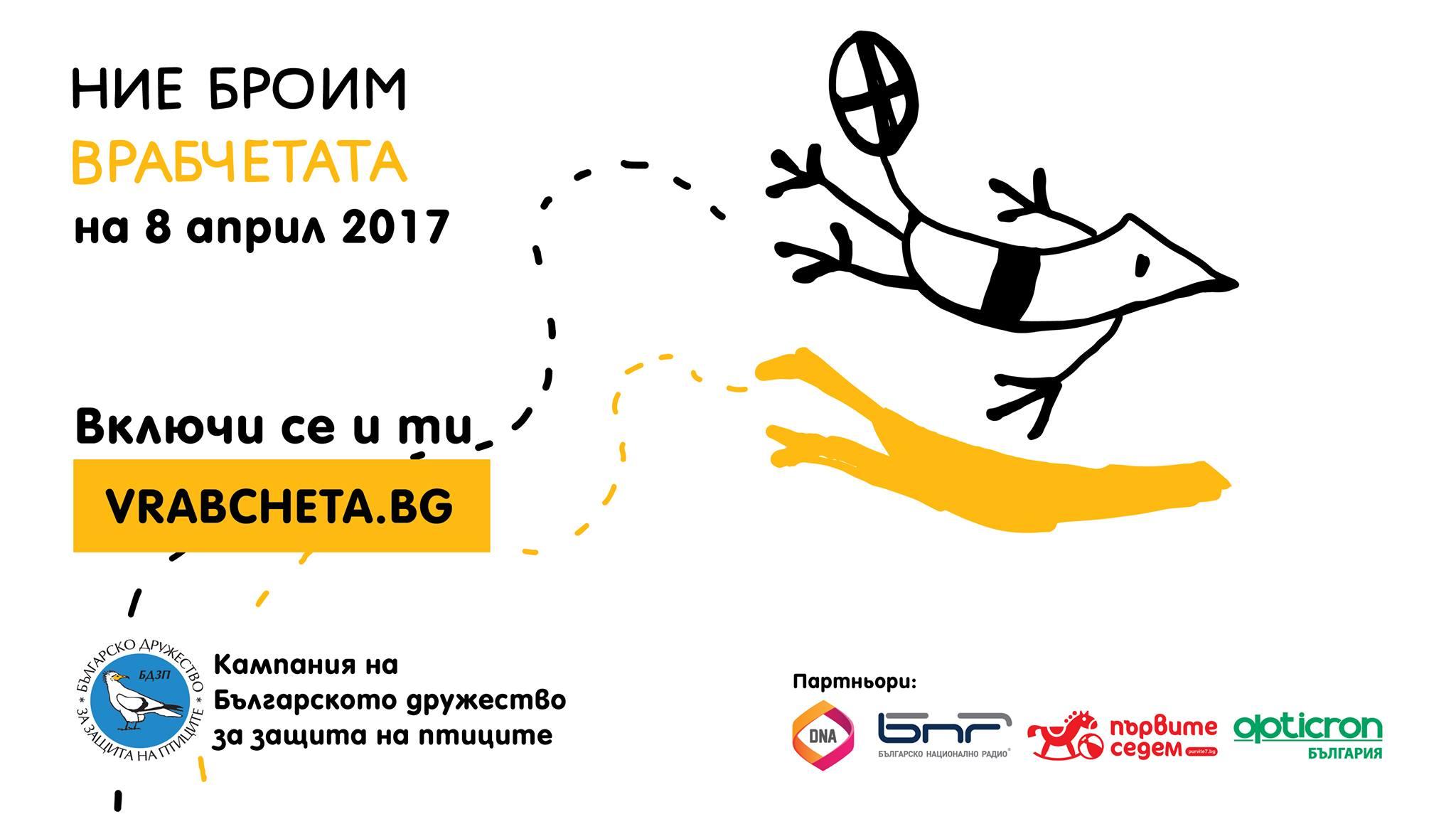 Opticron-Bulgaria-vrabcheta